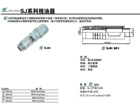 SJ系列视油器.jpg