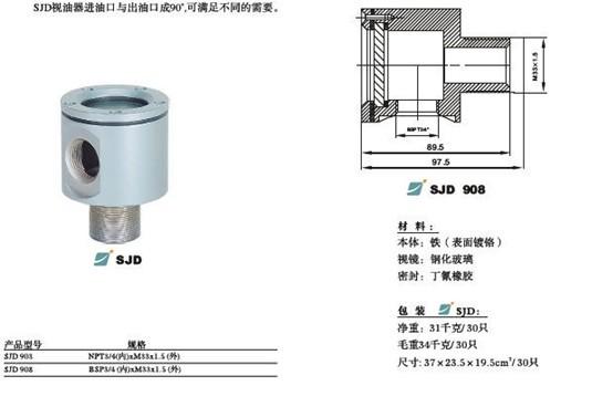 SJ系列视油器.2.jpg